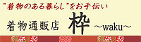 ��������ʪ����¡���ʪ����Ź���� ��waku����
